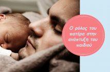 pateras_anaptixi_paidiou