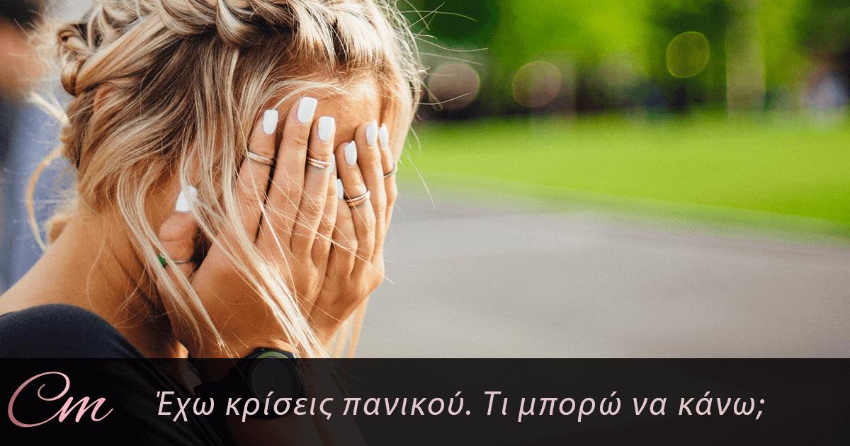 σημάδια ότι βγαίνεις με κάποιον με άγχος. διαδικτυακές προσωπικές διαφημίσεις γνωριμιών
