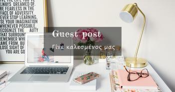 Γράψε ένα guest post