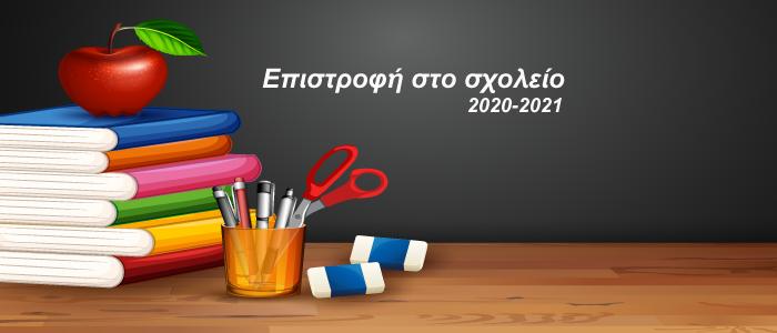 epistrofi_sto-sxoleio20202021
